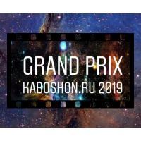 Grand Prix Kaboshon.ru 2019. Грань бесконечности: на пути к звездам