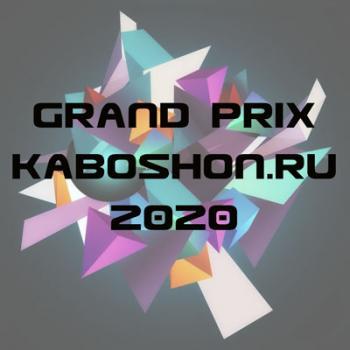 Grand Prix Kaboshon.ru 2020: ГЕОМЕТРИЯ
