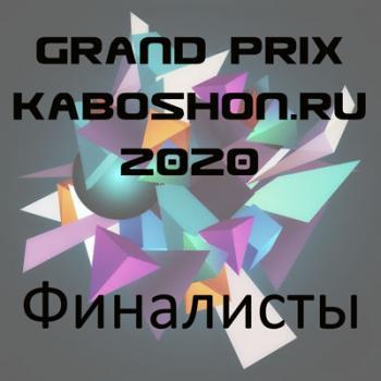 Финалисты Grand Prix Kaboshon.ru 2020!