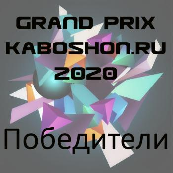 ИТОГИ Grand Prix Kaboshon.ru 2020: ГЕОМЕТРИЯ