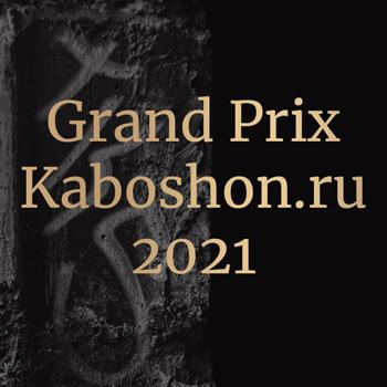 Итоги Grand Prix Kaboshon.ru 2021: Я иду искать