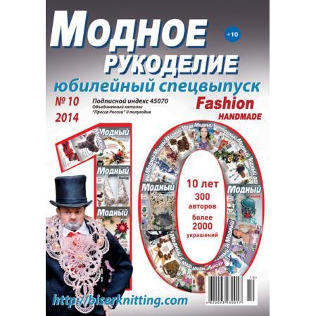 Модное рукоделие 10-2014