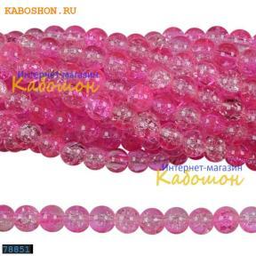 Бусины стеклянные круглые 8 мм ярко-розовые