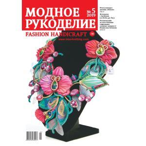 Журнал Модное рукоделие Апрель 2019