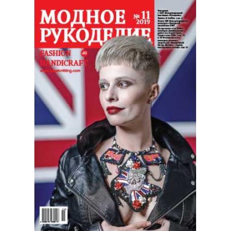 Журнал Модное рукоделие 11/2019